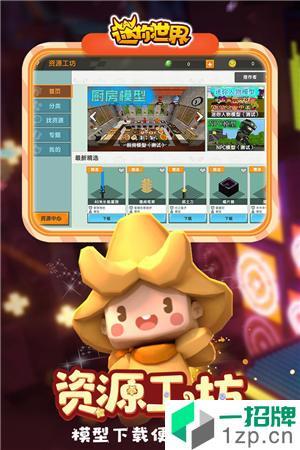 迷你世界国际服app下载_迷你世界国际服app最新版免费下载