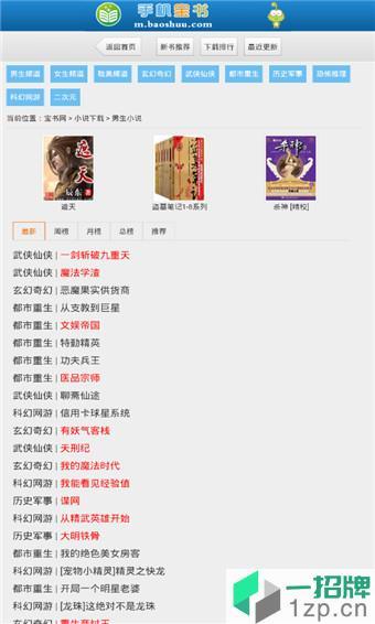 宝书网手机版app下载_宝书网手机版app最新版免费下载