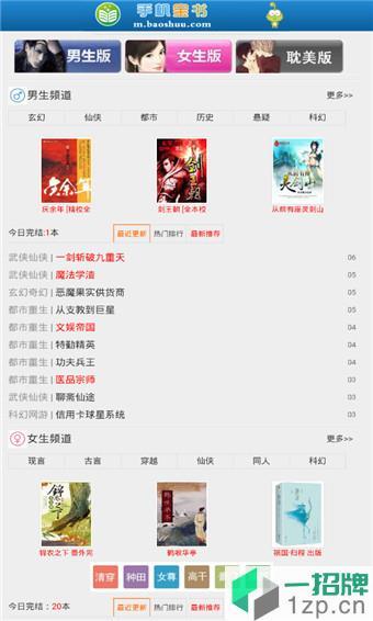 宝书网手机版客户端app下载_宝书网手机版客户端app最新版免费下载