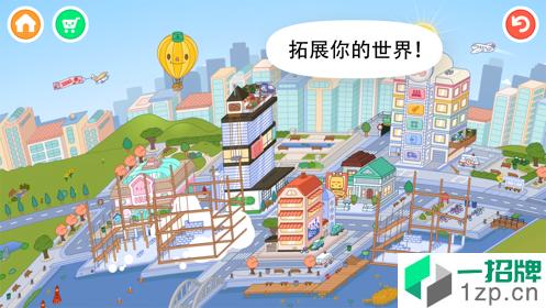 托卡世界破解版完整版最新版app下载_托卡世界破解版完整版最新版app最新版免费下载