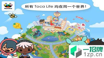 托卡世界正版app下载_托卡世界正版app最新版免费下载