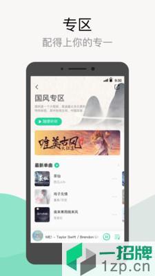 qq音乐下载免费app下载_qq音乐下载免费app最新版免费下载