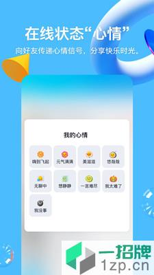 QQapp下载_QQapp最新版免费下载