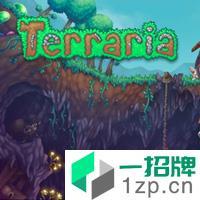 泰拉瑞亚1.4汉化版app下载_泰拉瑞亚1.4汉化版app最新版免费下载