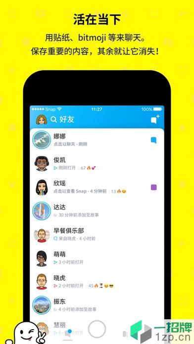 snapchat2019最新版app下载_snapchat2019最新版app最新版免费下载