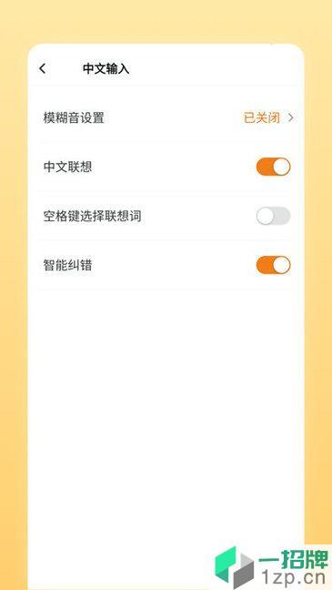 趣聊输入法app下载_趣聊输入法app最新版免费下载