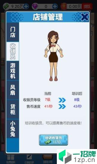 开个街机厅红包版app下载_开个街机厅红包版app最新版免费下载