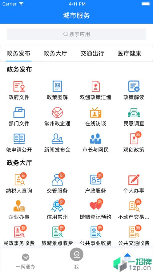 我的常州app下载安装app下载_我的常州app下载安装app最新版免费下载