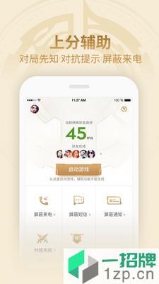 王者营地app下载_王者营地app最新版免费下载