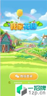 我家花园app下载_我家花园app最新版免费下载