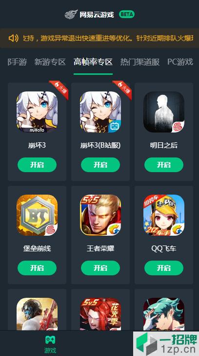 网易云游戏app下载_网易云游戏app最新版免费下载