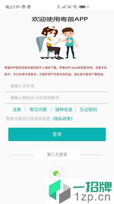 粤苗appapp下载_粤苗appapp最新版免费下载