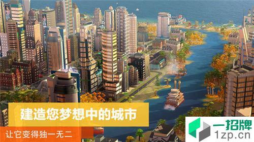 模拟城市我是市长2021最新版app下载_模拟城市我是市长2021最新版app最新版免费下载