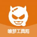 唯梦工具箱app下载_唯梦工具箱app最新版免费下载