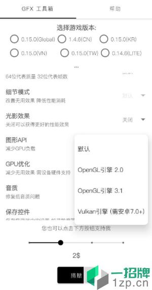 gfxtool画质修改器app下载_gfxtool画质修改器app最新版免费下载