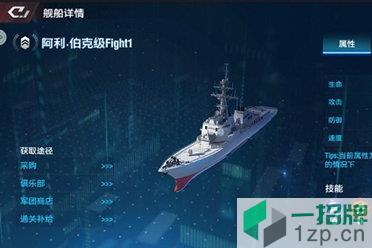 名舰云集 盘点《放置海域》中的明星战舰