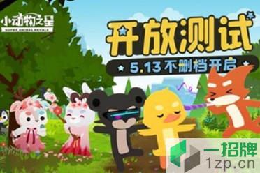 战术竞技手游《小动物之星》即将开启不删档测试 动物激战爆笑开黑