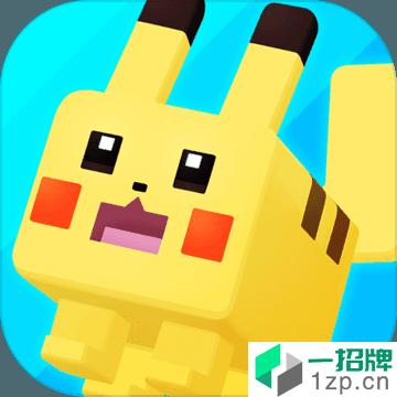 宝可梦大探险app下载_宝可梦大探险app最新版免费下载