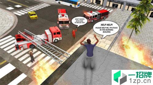 消防车城市救援app下载_消防车城市救援app最新版免费下载