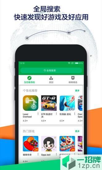 谷歌助手安卓版app下载_谷歌助手安卓版app最新版免费下载