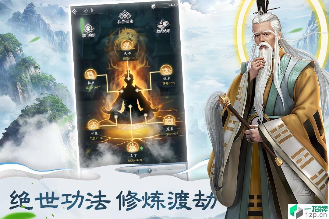 仙命决手机版app下载_仙命决手机版app最新版免费下载
