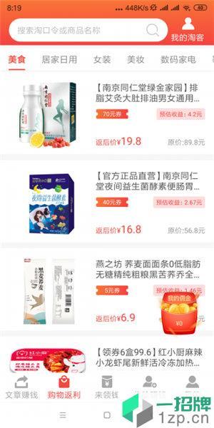 淘淘转app下载_淘淘转app最新版免费下载