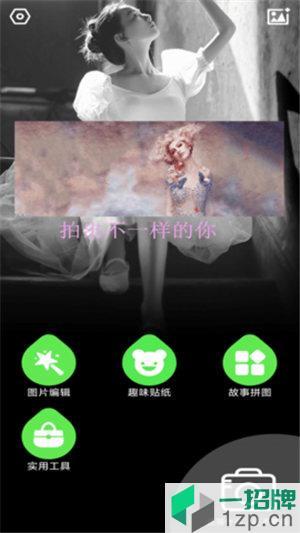 face相机app下载_face相机app最新版免费下载