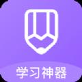 作业精辅导app下载_作业精辅导app最新版免费下载