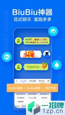 讯飞输入法app下载_讯飞输入法app最新版免费下载