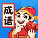 天天消成语app下载_天天消成语app最新版免费下载