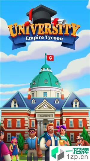 大学帝国大亨app下载_大学帝国大亨app最新版免费下载
