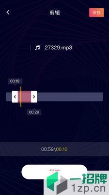 音频剪辑神器app下载_音频剪辑神器app最新版免费下载