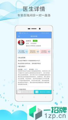 重庆大学附属三峡医院app下载_重庆大学附属三峡医院app最新版免费下载