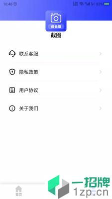 截长图助手app下载_截长图助手app最新版免费下载