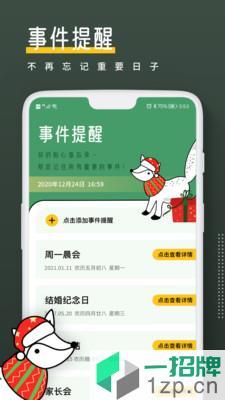 小熊倒数app下载_小熊倒数app最新版免费下载