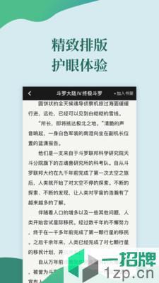 迅阅免费小说app下载_迅阅免费小说app最新版免费下载