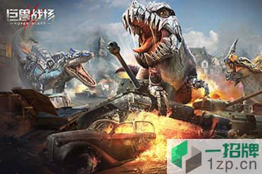 决战侏罗纪《巨兽战场》燃