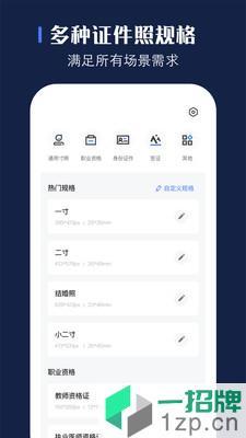 贝格证件照app下载_贝格证件照app最新版免费下载