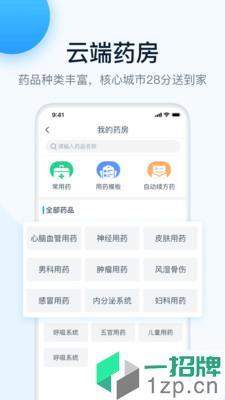 叮当快医app下载_叮当快医app最新版免费下载