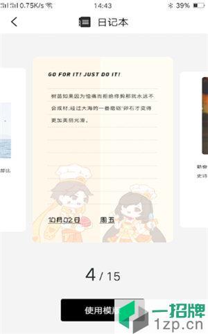 纸言日记app下载_纸言日记app最新版免费下载
