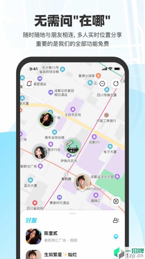 微微随行app下载_微微随行app最新版免费下载