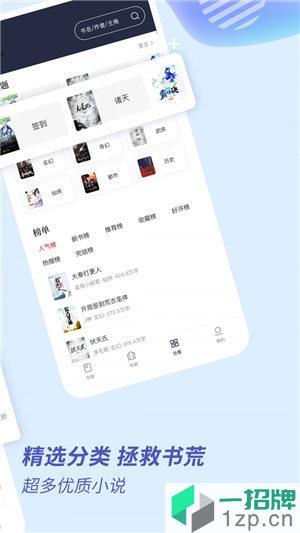 趣看全本免费小说app下载_趣看全本免费小说app最新版免费下载