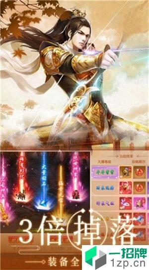 御剑决玲珑剑诀app下载_御剑决玲珑剑诀app最新版免费下载