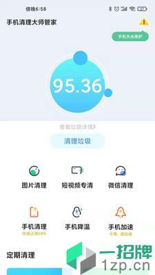 手机清理大师管家app下载_手机清理大师管家app最新版免费下载