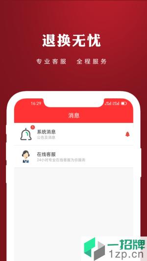 趣惠资讯app下载_趣惠资讯app最新版免费下载