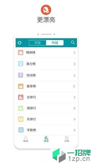 八零电子书app下载_八零电子书app最新版免费下载