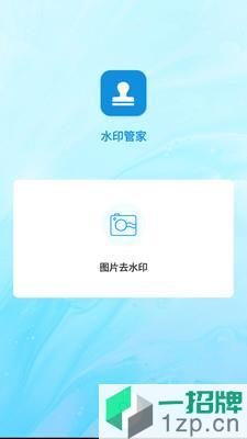 水印管家app下载_水印管家app最新版免费下载