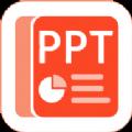 PPT管家app下载_PPT管家app最新版免费下载