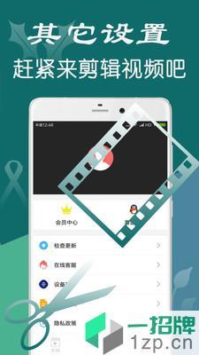 手机视频剪辑软件app下载_手机视频剪辑软件app最新版免费下载