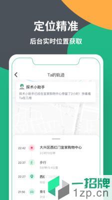 airtag安卓版app下载_airtag安卓版app最新版免费下载